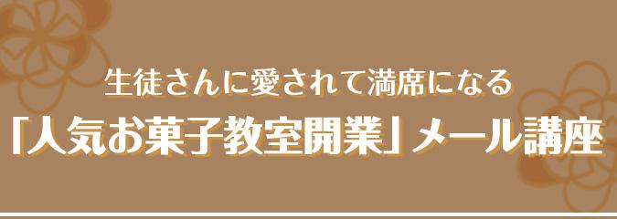 人気お菓子教室開業メール講座