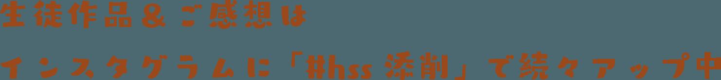 生徒作品&ご感想はインスタグラムに 「#hss添削」 で続々アップ中