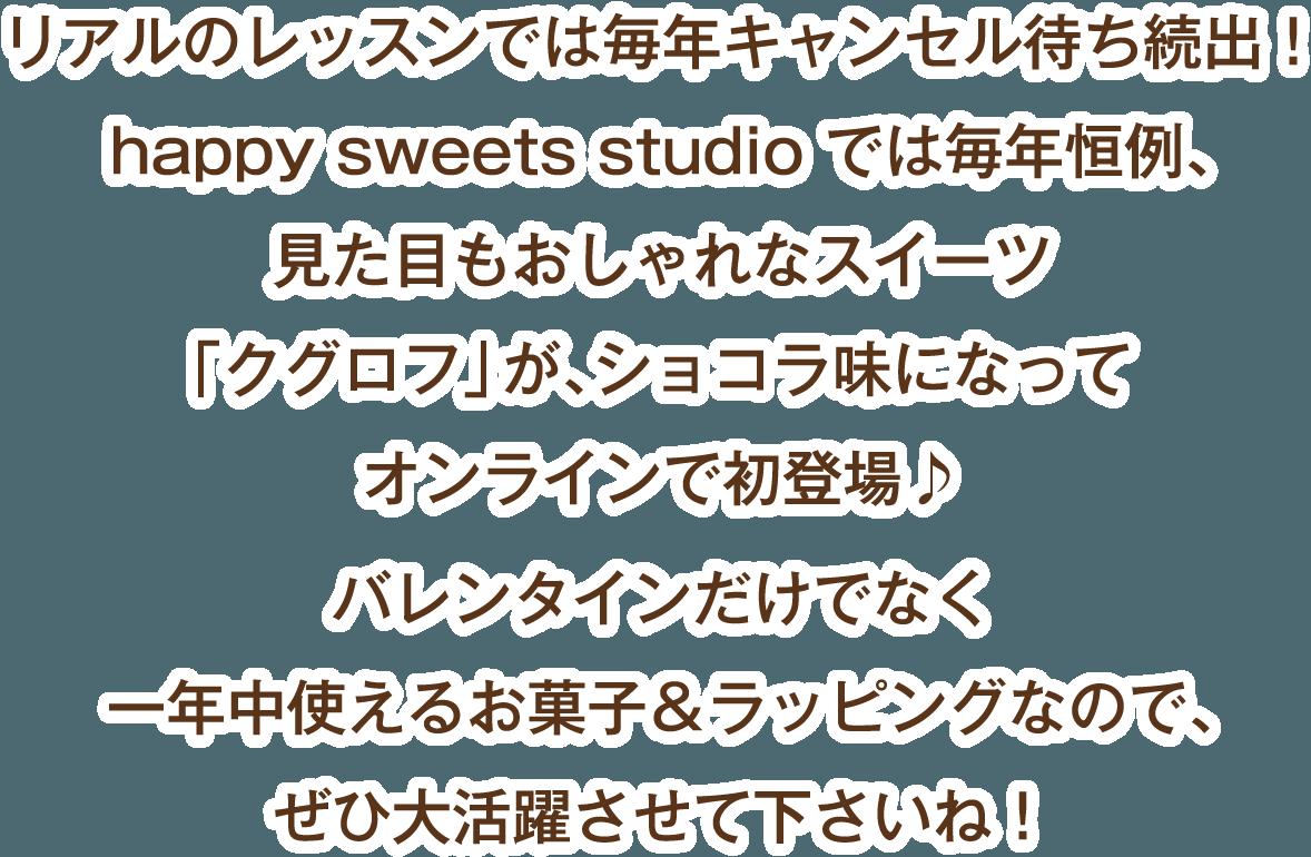 リアルのレッスンでは毎年キャンセル待ち続出!happy sweets studioでじゃ毎年恒例、見た目もおしゃれなスイーツ「クグロフ」が、ショコラ味になってオンラインで初登場♪バレンタインだけでなく一年中使えるお菓子&ラッピングなので、ぜひ大活躍させて下さいね!
