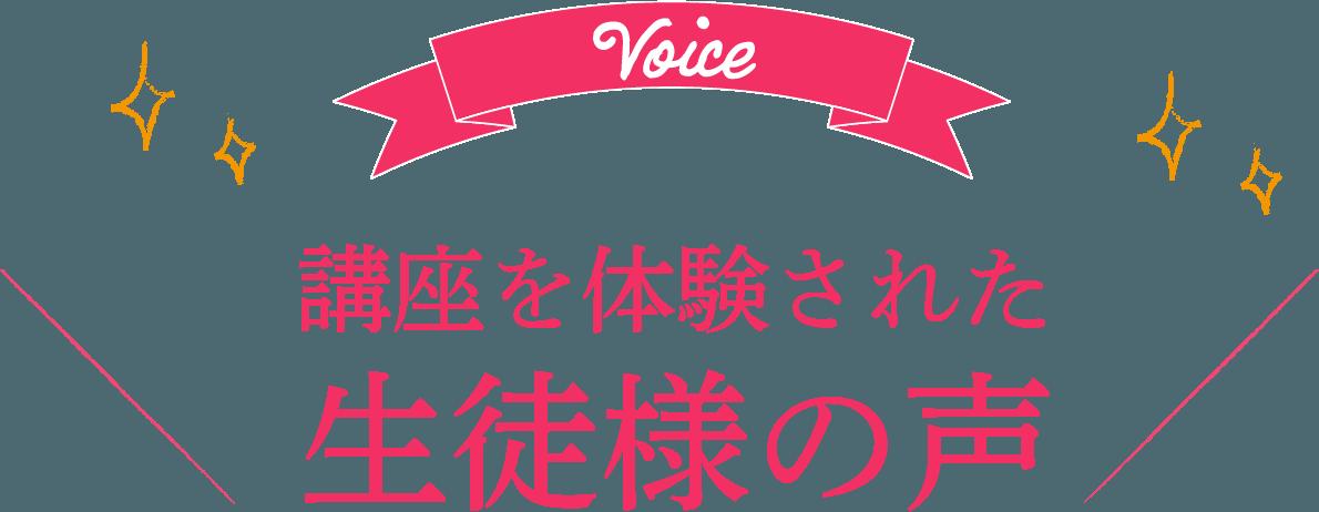 Voice 講座を体験された生徒様の声