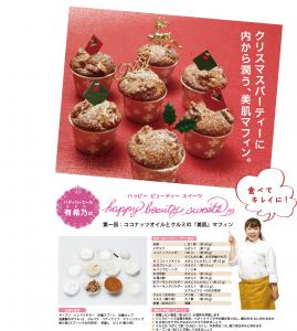 計りのいらないお菓子教室 happy sweets studio 代表・パティシエール有希乃 メディア掲載実績