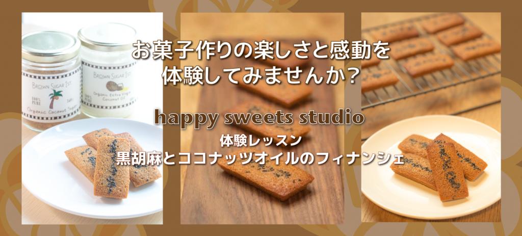 計りのいらないお菓子教室 happy sweets studio 体験レッスン ココナッツオイルと黒ごまのフィナンシェ