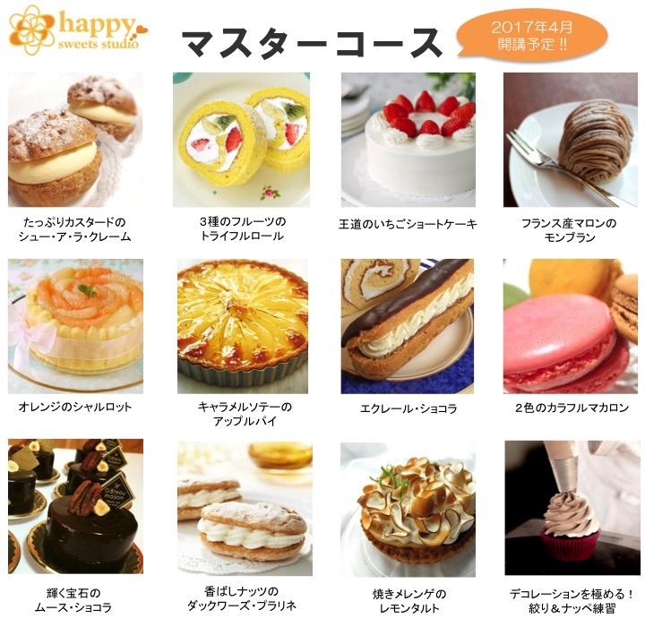 計りのいらないお菓子教室 happy sweets studio マスターコース