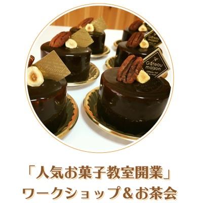 「人気お菓子教室開業」 ワークショップ&お茶会